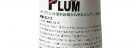 ゼロ・プラム_silver