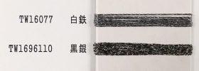 ピムストTW_カタログ_糸部分