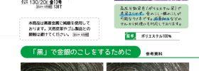 スーパージョーテックス_カタログ原稿