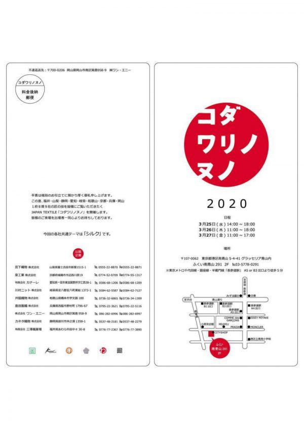 コダワリノヌノ2020泉工業株式会社