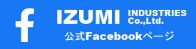泉工業株式会社フェイスブックページ
