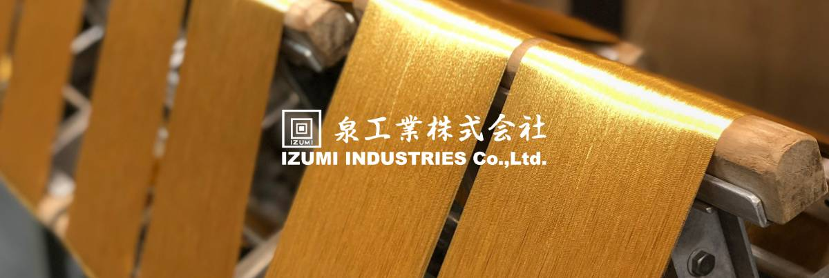 後染ラメ糸メーカー泉工業株式会社 | 金銀糸製造販売